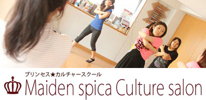 Maiden Spica Culture Salon
